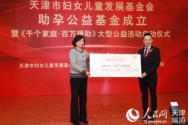 天津天_天津天孕医院向天津市妇女儿童发展基金会捐赠100万现金
