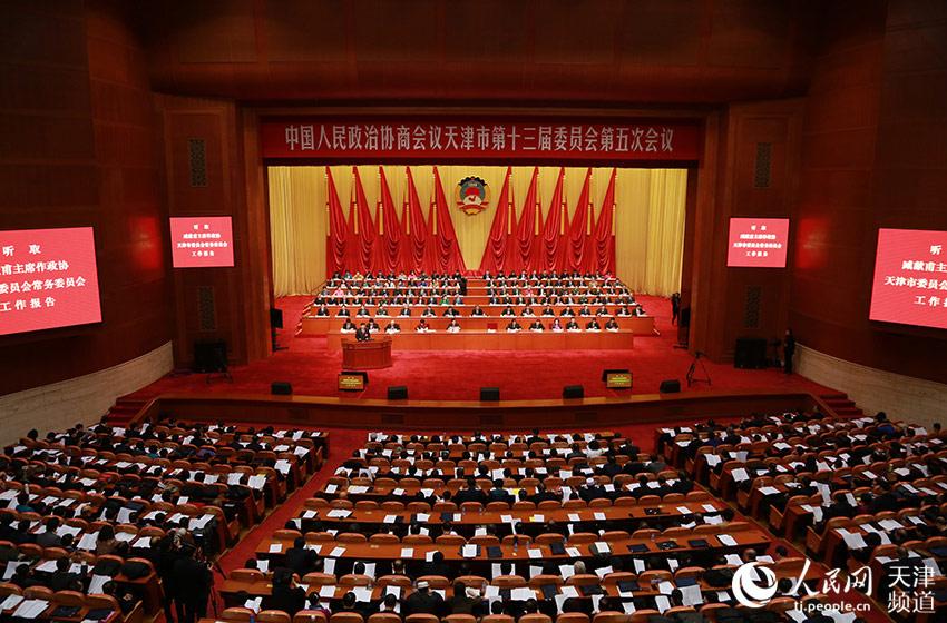 会议天津市第十三届委员会第五次会议在天津礼堂开幕