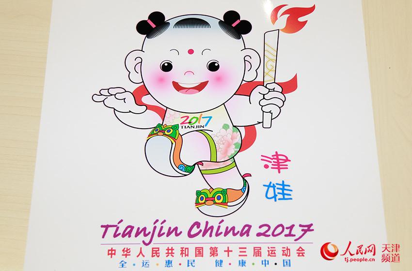 第十三届全运会运动项目吉祥物设计发布--天津频道