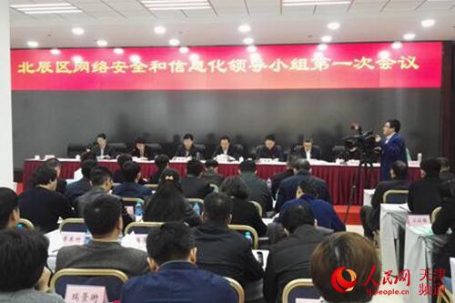 北辰区举办网络安全和信息化领导