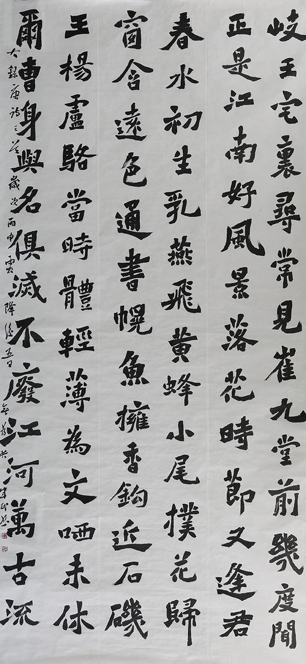 洪军民楷书书法作品欣赏