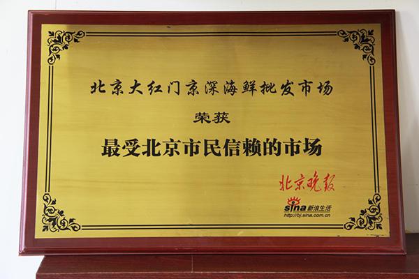 北京大红门京深海鲜批发市场有限公司是北京二商集团和深圳市布吉海鲜市场强强联合,共同投资兴建的以海鲜批发为主营业态的综合性大型批发市场。市场于2003年11月24日成立,目前注册资本4500万元人民币。 市场位于北京市丰台区大红门商圈内的南顶路上,地理位置优越,交通极为便利。市场按照高起点、现代化、规范化、科学化、实用化的标准,依托北京二商集团内三个各一万五千吨的低温冷库资源,建成主营区域有海鲜经营区、冻品经营区、水产交易大厅、干货调料经营区、贝壳蟹类经营区、车上水产交易区、光彩经营区等经营区域和一个配套