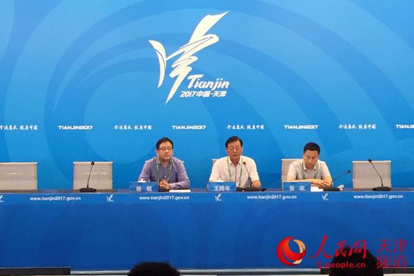 天津体育代表团召开全运会新闻发布会