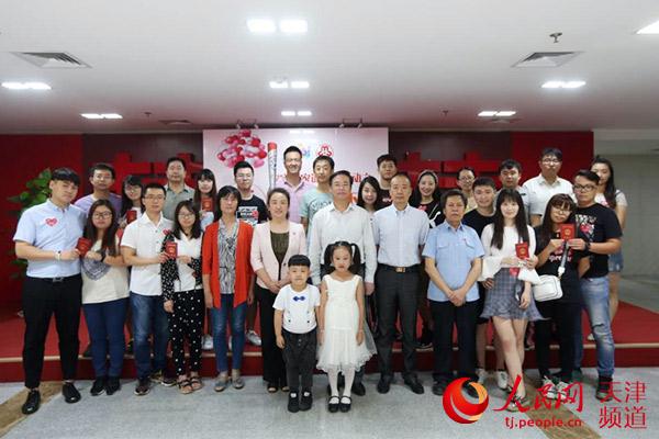 第三届天津公益行特别活动举行七夕最美家庭在行动