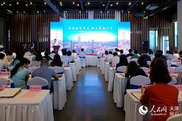 """天津市""""人才服务在一线""""主题活动走进河东区"""
