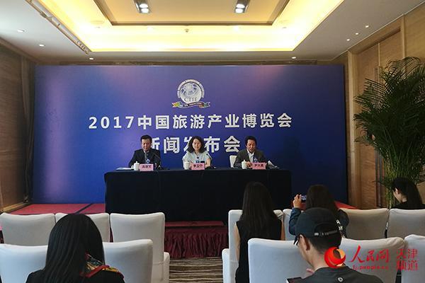 2017中国旅游产业博览会将于9月1日在津开幕