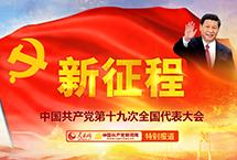 中国共产党第十九次全国代表大会中国共产党第十九次全国代表大会在京开幕。大会的主题是:不忘初心,牢记使命,高举中国特色社会主义伟大旗帜,决胜全面建成小康社会,夺取新时代中国特色社会主义伟大胜利,为实现中华民族伟大复兴的中国梦不懈奋斗。【详细】天津频道|独家关注|高层动态|观点评论