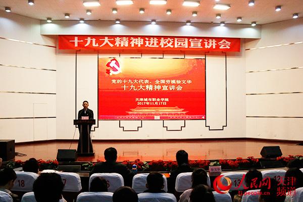 徐文华代表走进天津城市职业学院
