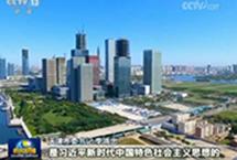 """天津:服务协同发展 激发创新活力天津市在习近平新时代中国特色社会主义思想指引下,认真落实京津冀协同发展战略,加快创新驱动和转型升级步伐,为高质量发展注入强劲动力。进入2018年,围绕""""推动京津冀协同发展""""这个国家战略,天津进一步加强政策规划,全面提升服务和协作水平。【详细】天津频道"""