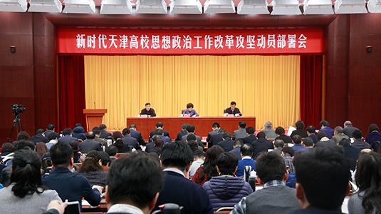 新时代天津高校思想政治工作改革攻坚动员部署会召开