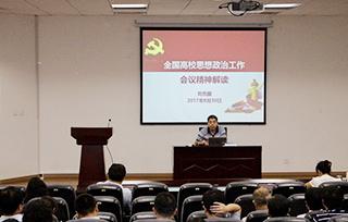 天大材料学院召开全国高校思政会议精神报告会