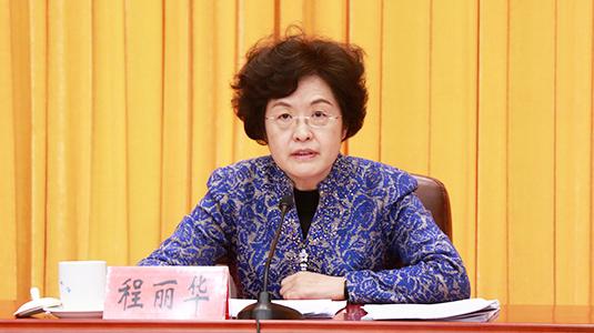 天津市委常委、市委教育工委书记程丽华讲话