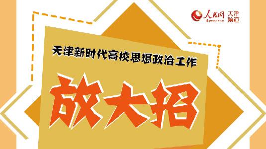 图解:天津新时代高校思想政治工作放大招