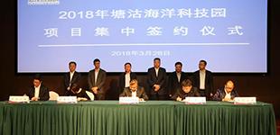 天津高新区集中签约12个项目 总投资额累计29亿