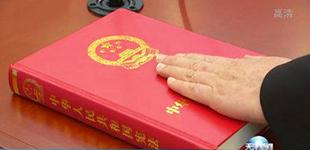 新一届天津市政府举行宪法宣誓仪式        领誓人左手扶按宪法,领诵誓词,其他宣誓人在后方列队站立,跟诵誓词。[观看]