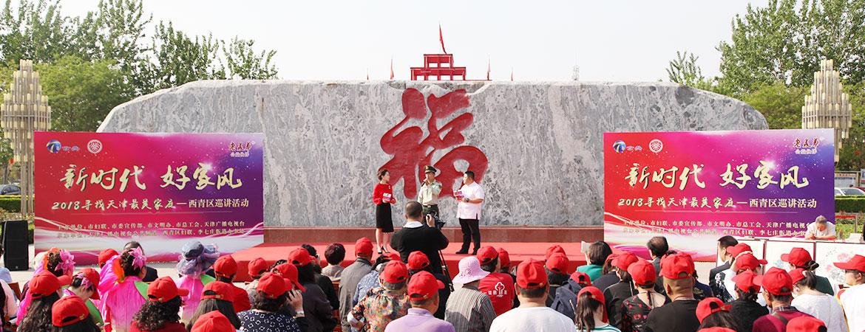 """天津市举办""""最美家庭""""巡讲"""