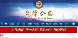 天津市公安局互联网门户网站正式上线