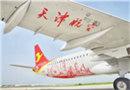 天津航空规模突破百架