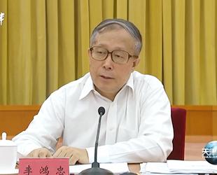 李鸿忠:强化政治担当 压实监督责任