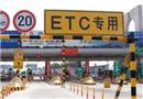 天津添48家ETC充值点