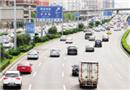 津快速路专用车道标志