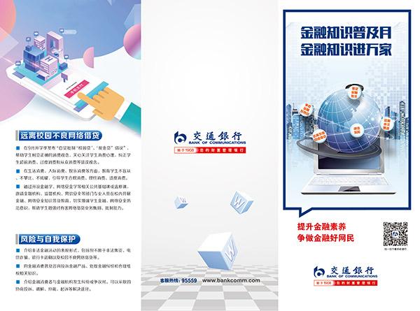 交行天津市分行组织开展2018年金融知识普及月宣传活动