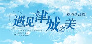 """遇见津城之美        为迎接2018夏季达沃斯,让人更懂天津,本网从""""五个现代化天津""""建设情况展现天津发展。[查看]"""
