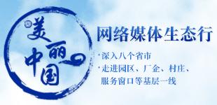 美丽中国・网络媒体生态行        此次活动历时一周,分三条线路走进福建、江苏、天津、河北、山东、陕西、甘肃、贵州。[阅读]