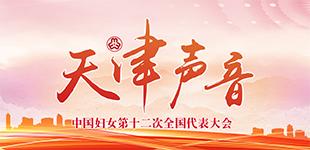 中国妇女十二大上的天津声音        中国妇女第十二次全国代表大会于10月30日至11月2日在京召开,天津市40名代表参会。[阅读]