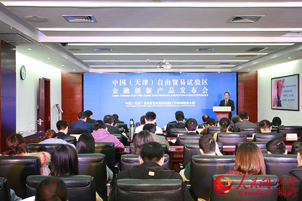 天津自贸试验区第八批创新产品发布