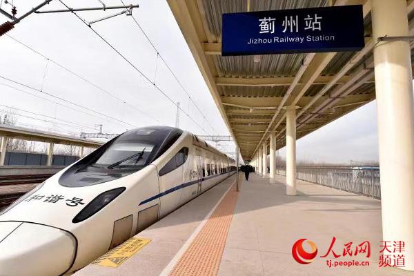 京哈铁路蓟州站开通北京蓟州半小时到