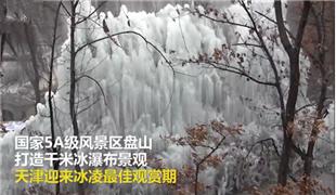美爆了!盘山瀑布结冰 达最佳观赏期