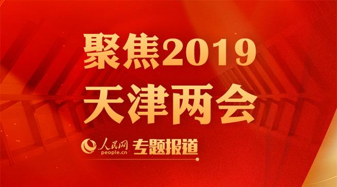 2019天津两会天津市政协十四届二次会议、天津市十七届人大二次会议分别于2019年1月13日、14日开幕。今年是新中国成立70周年,是全面建成小康社会关键之年,也是天津跨越负重前行、滚石上山的战略性调整阶段至关重要的一年。天津将如何设定发展目标?本网为您梳理。
