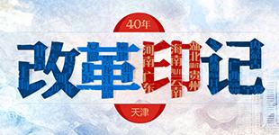 40年・改革印记(天津篇)        海河是天津的母亲河,更像是一面镜子,折射出时代的变迁和这个城市前行的脚步。[阅读]
