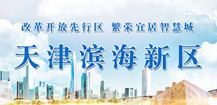 """""""品味""""滨海新区        天津市滨海新区打造改革开放先行区、繁荣宜居智慧城。[阅读]"""