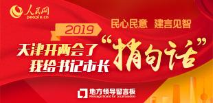 """天津两会开了 我给书记市长捎句话        即日起,天津网友可通过人民网""""我给书记市长捎句话""""活动,将自己所思所想写下来。[阅读]"""