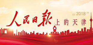 2018人民日报上的天津        全年18篇头版、189篇报道,人民日报以将近两天一篇的节奏讲述着天津故事。[阅读]