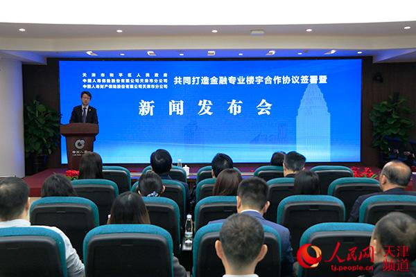 和平区发挥产业优势打造天津市首座金融专业楼宇