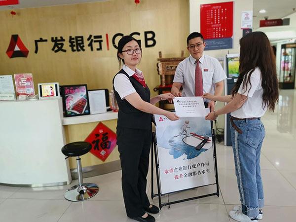 买成都手机号码广发银行天津分行成功办理取消许可后首笔开户业务