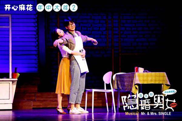 开心麻花版音乐喜剧《隐婚男女》本周滨湖剧院爆笑上演