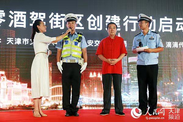 """天津:拒绝酒驾平安出行 共建""""零酒驾""""街区"""
