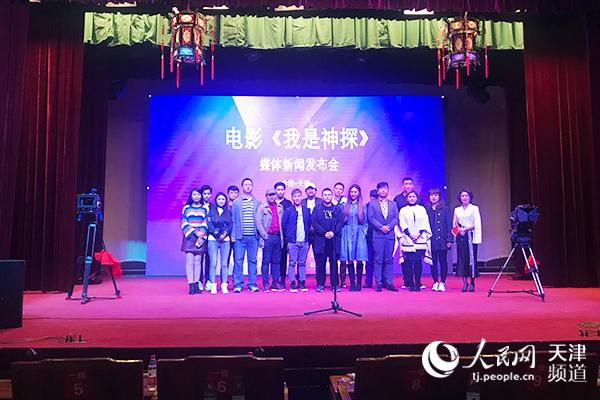 電影《我是神探》新聞發布會暨開機儀式在天津舉行