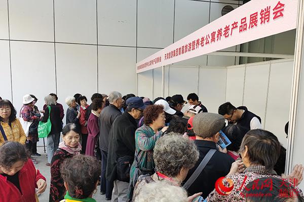 天津旅游集团首届旅游暨养老公寓