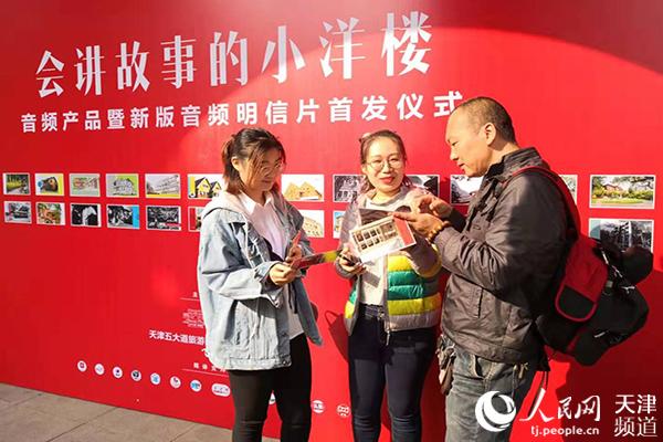 """天津首套""""会讲故事的明信片""""发布 让游客聆听五大道"""