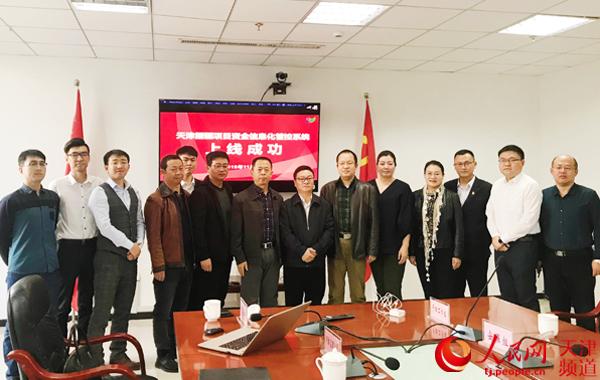 天津援疆前方指挥部用信息化手段推动对口援疆工作