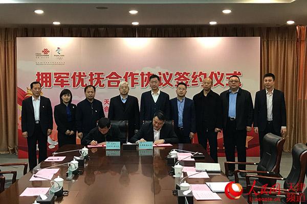 天津市退役军人事务局与天津联通签订拥军优抚