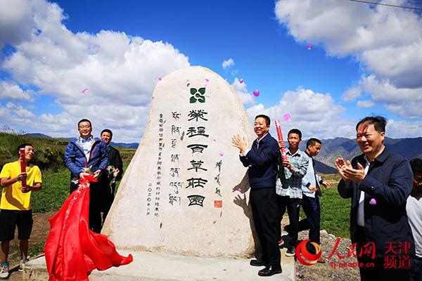 天津创新产业帮扶模式 推进黄南可持续发展