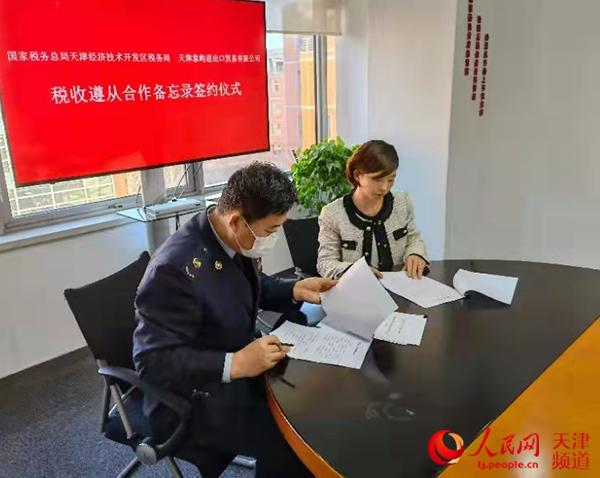 天津開發區稅務局:優化大企業管理服務再出新舉措